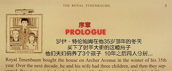 《特伦鲍姆一家》用章节叙事推动剧情发展